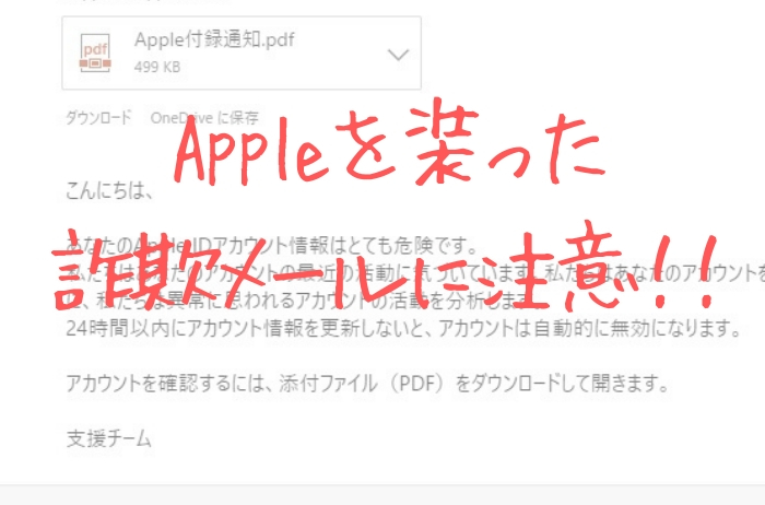 fbf543d7ff Appleを装ったメールに注意!「あなたのApple IDアカウント情報はとても危険です。」