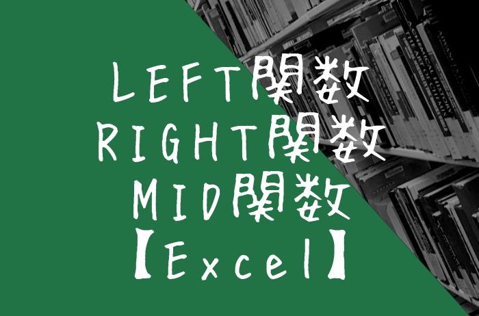 excel 文字の右 左 一部を抽出する関数 left right mid